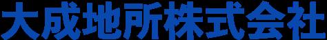大成地所株式会社